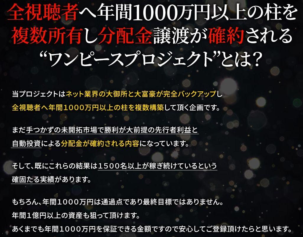 年間1000万円画像