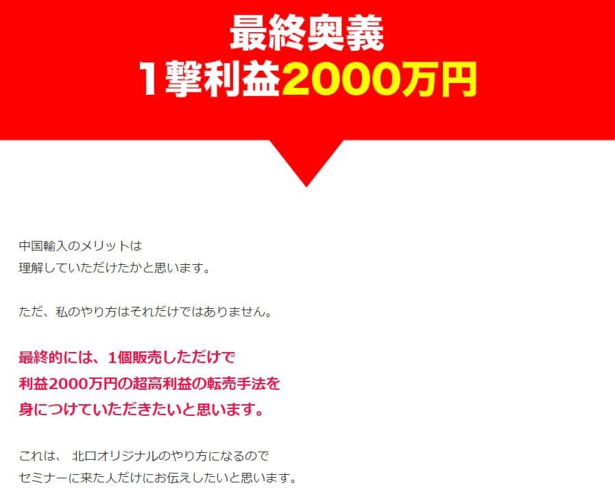 """最終奥義、一撃利益2000万円と書かれた画像"""""""""""