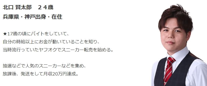 """北口賢太郎さんのプロフィール画像"""""""""""