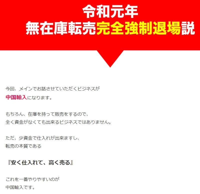 """セミナーの内容は中国輸入がメインと書かれた画像"""""""""""