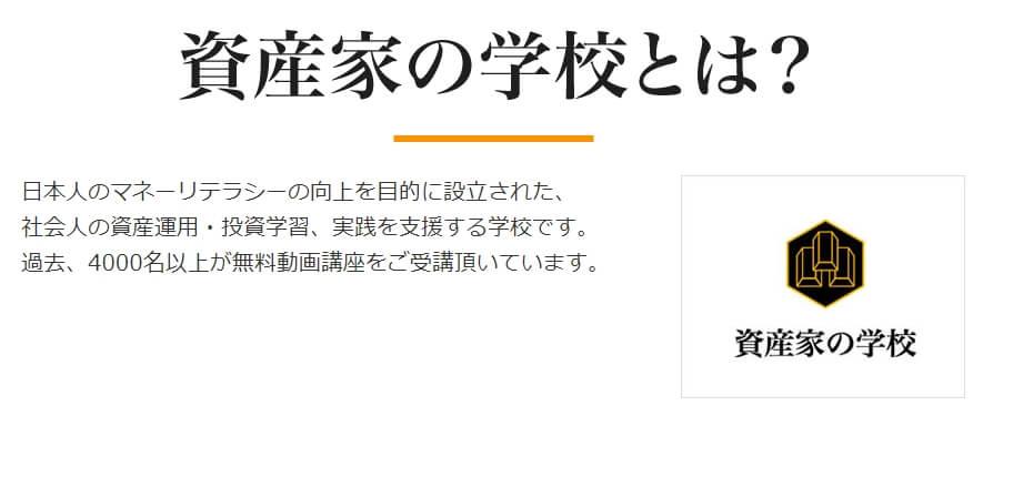 """中野究さんの資産家の学校というのは、マネーリテラシー向上の為に設立された学校と書かれた画像"""""""""""