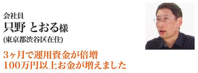 """3ヶ月で100万円増えたと書かれた画像"""""""""""