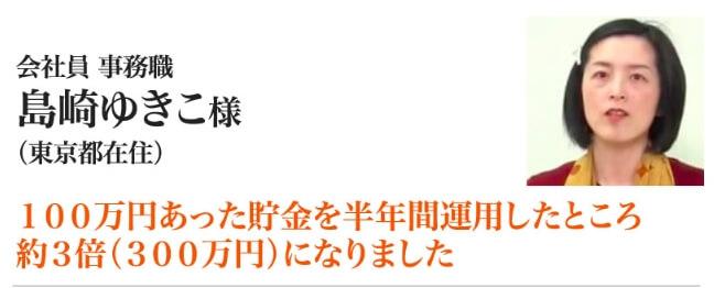 """100万円が300万円になったと書かれた画像"""""""""""