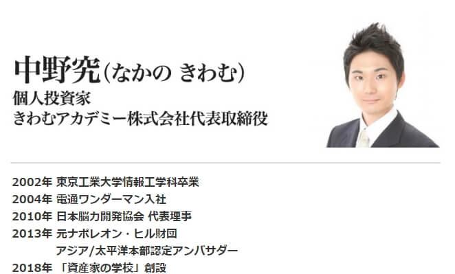 """中野究さんのプロフィール画像"""""""""""