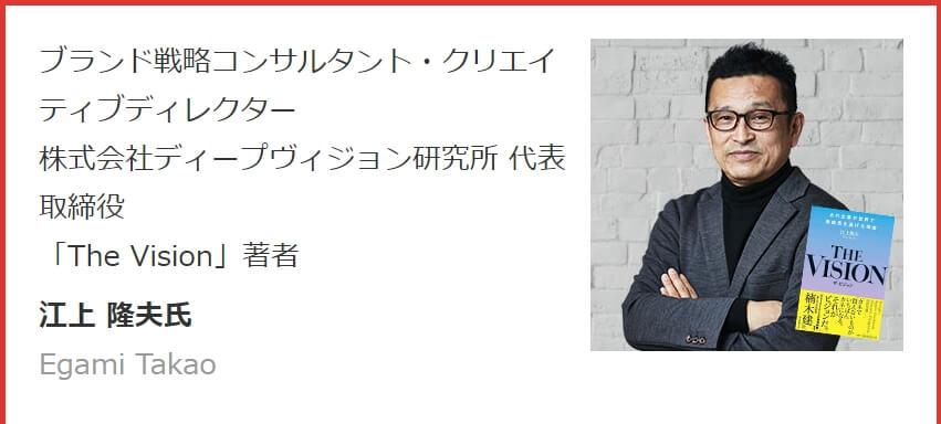"""ディープヴィジョン研究所代表取締役の方の画像"""""""""""