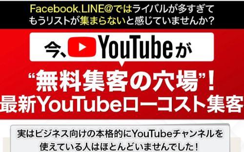 """今、YouTubeが無料集客の穴場!と書かれた画像"""""""""""