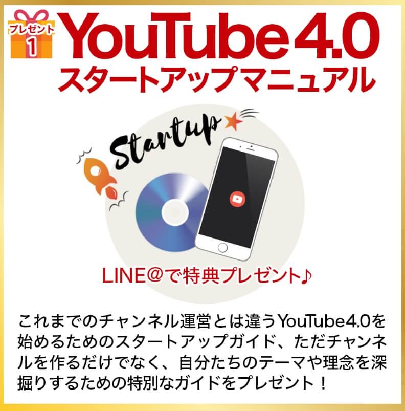 "YouTube4.0のマニュアルと書かれた画像"""""