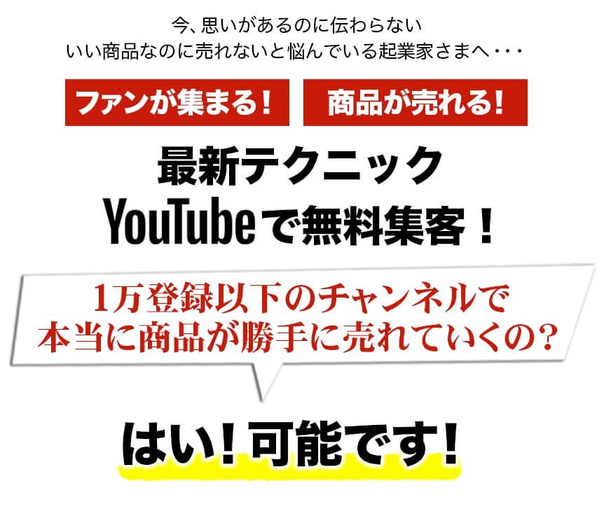 """最新テクニックYouTubeで無料集客!と書かれた画像"""""""""""