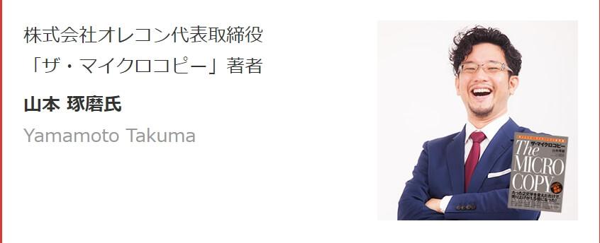 """オレコン代表取締役の方の画像"""""""""""