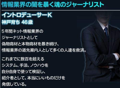 """イントロデューサーKさんのプロフィール画像"""""""""""