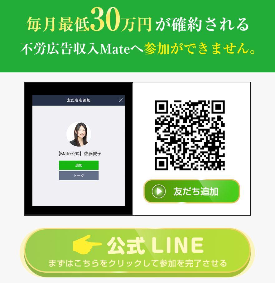 LINE登録画像
