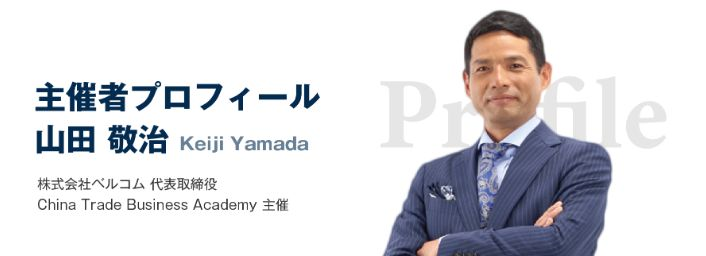 山田敬治画像